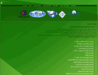 azmoon.naftir.com screenshot