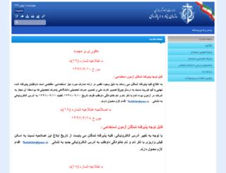 azmoon.pmo.ir screenshot