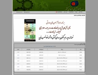 azmoon.portaltvto.com screenshot