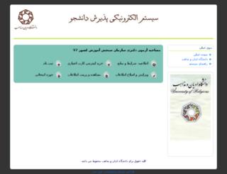azmoon.urd.ac.ir screenshot