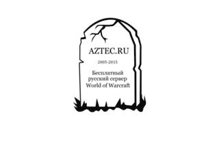 aztec.ru screenshot