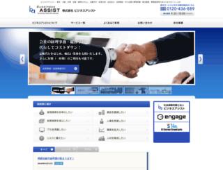 b-assist.net screenshot