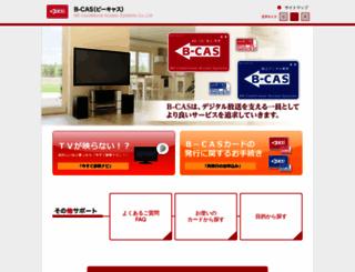 b-cas.co.jp screenshot