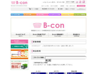b-conweb.com screenshot