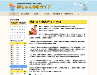 b-name.jp screenshot