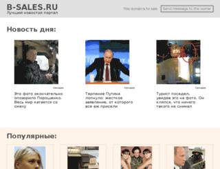 b-sales.ru screenshot