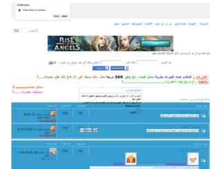 b-twer.3arabiyate.net screenshot