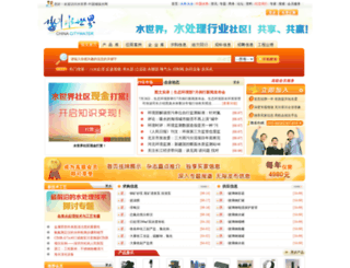 b.chinacitywater.org screenshot