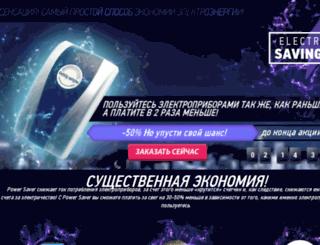 b.power-saver.com.ua screenshot
