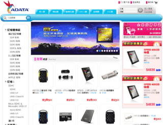 b2b.adata.com.tw screenshot