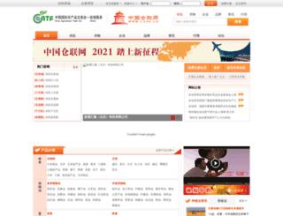 b2b.catf.cn screenshot