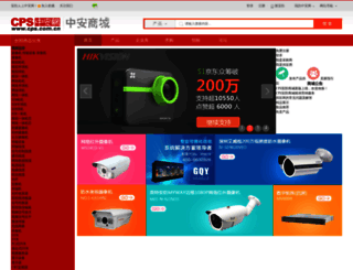 b2b.cps.com.cn screenshot