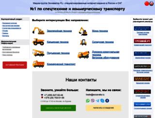 b2b.exkavator.ru screenshot