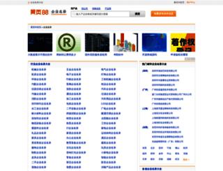 b2b.huangye88.com screenshot