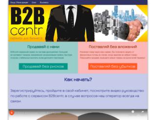 b2bcenter.com.ua screenshot