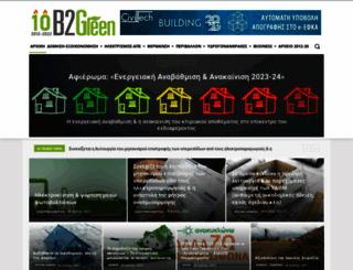 b2green.gr screenshot