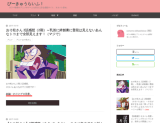 b9life.hatenablog.com screenshot