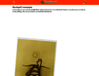 baanjomyut.com screenshot
