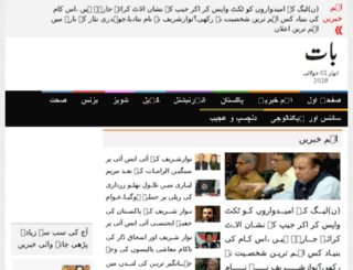 baat.tv screenshot