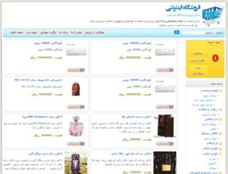 baazaarcheh.bitasell.ir screenshot