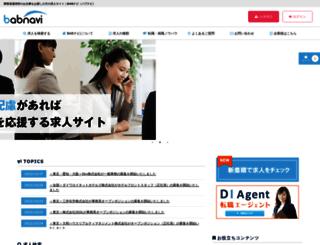 bab-navi.com screenshot