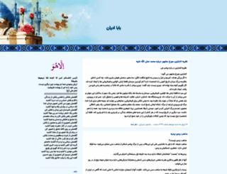 babaadian.blogfa.com screenshot