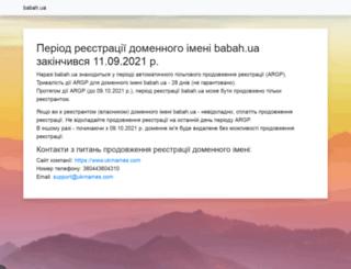 babah.ua screenshot