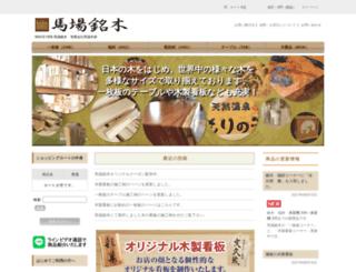 babameiboku.jp screenshot