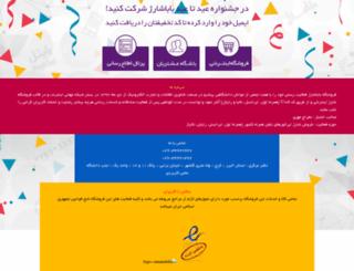 babasharzh.ir screenshot