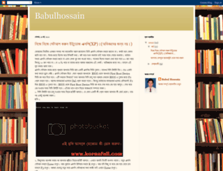 babul24.blogspot.com screenshot