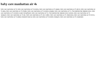 baby-care-manhattan-air-4s.tdsse.com screenshot