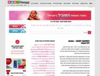 baby-names.co.il screenshot