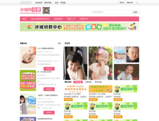 baby.bingchengwang.com screenshot