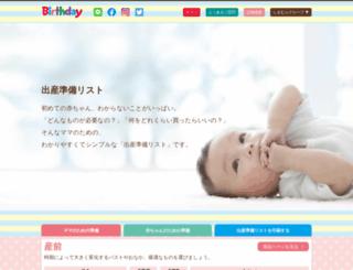 baby.s-birthday.com screenshot