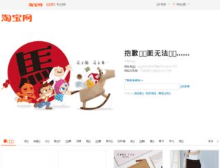 baby.taobao.com screenshot