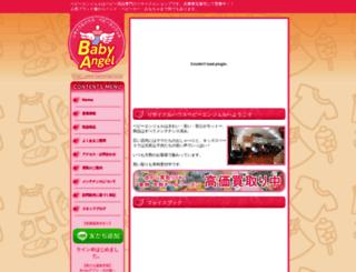 babyangel.co.jp screenshot
