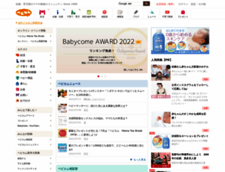 babycome.ne.jp screenshot