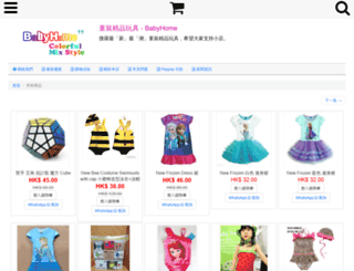 babyhome.hk screenshot