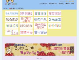 babylink.com.hk screenshot