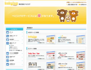 babylog.co.jp screenshot