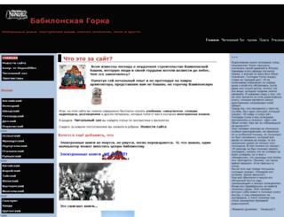 babylonians.narod.ru screenshot