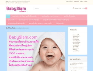 babysiam.com screenshot