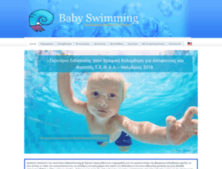 babyswimming.gr screenshot