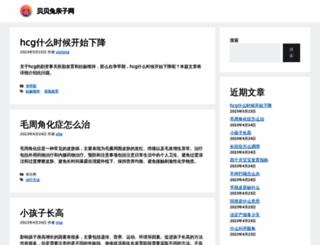 babytoo.com screenshot