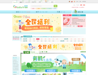 babytree.com screenshot