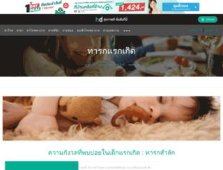 babytrick.com screenshot
