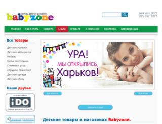 babyzone.ua screenshot