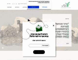 bac.org.il screenshot