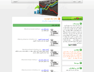backlink1.ir screenshot