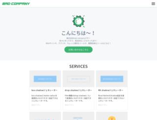 bad-company.jp screenshot